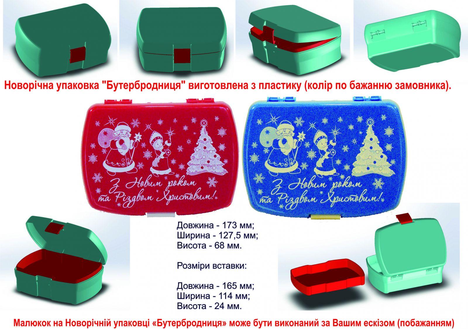 новогодний подарок Ланч-бокс для детей
