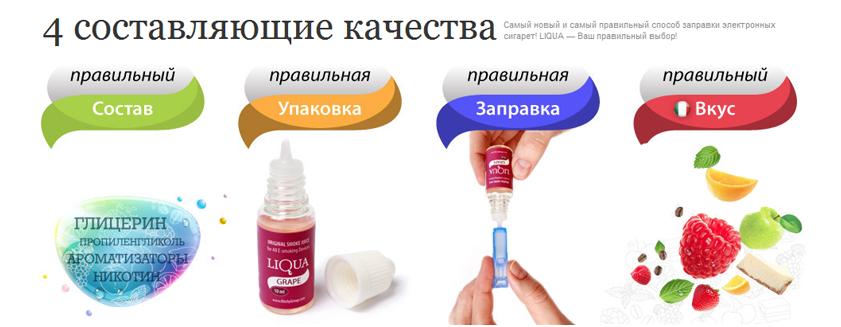 p?h=ql1j5JFmwZinQm1emJL6kw&s=fdwpgdqb&u=http%3A%2F%2Ftulasmoker.ru%2Fimg%2Fproducts%2Fhead%2Fritchy-liqua%2Fritchy-liqua-ad.png