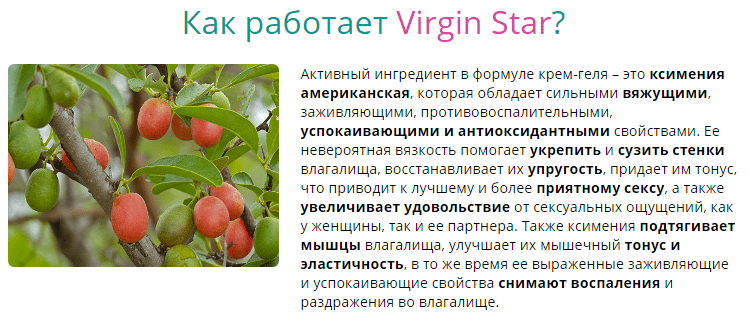 состав геля virgin star