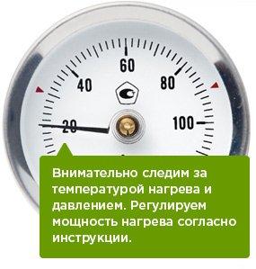 Регулируем температуру