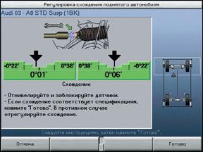 Процедура схождения VW/Audi Hunter PA130/DSP708