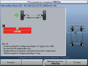 Функция WinToe® от Hunter Proalign 100