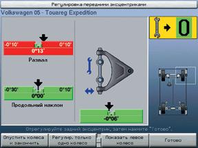Контроль перемещения рычагов подвески CAMM®  Hunter PA130/DSP708