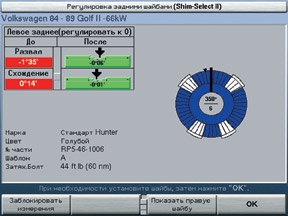Shim-Select® II  Hunter PA130/DSP708