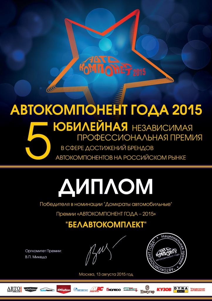 """Диплом премии """"Автокомпонент года 2015"""""""