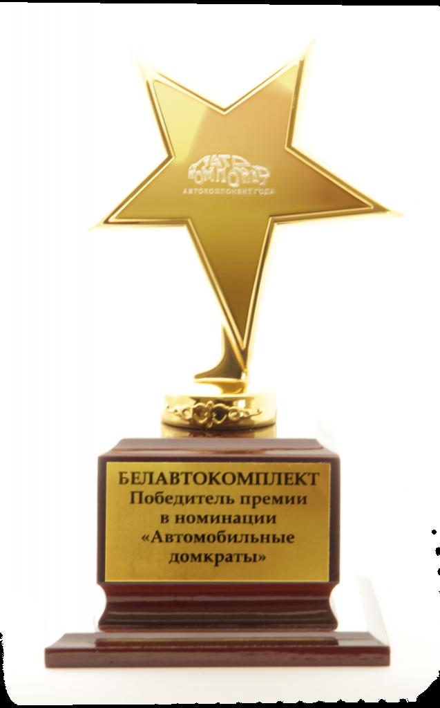 """Наградная статуэтка премии """"Автокомпонент года 2015"""""""