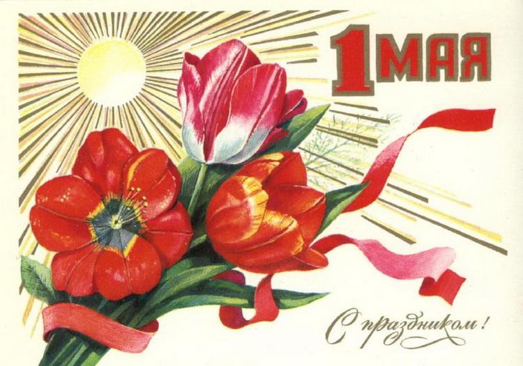 1 мая - С Праздником Весны и Труда!
