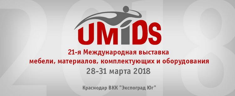 UMIDS-2018 в г.Краснодар