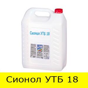 Купить добавку Сионол УТБ 18