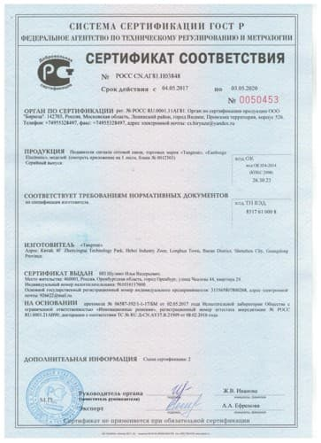 сертификат на подавители связи