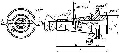ГОСТ 13790-68 Втулки переходные с конусностью 7:24 для концевых фрез с коническим хвостовиком. Конструкция и размеры (с Изменениями N 1, 2, 3)