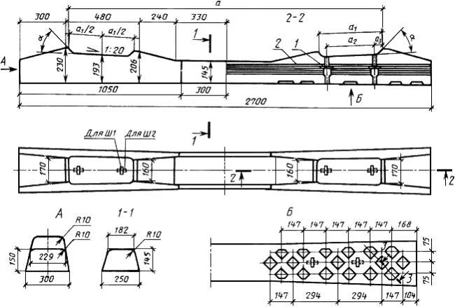 ГОСТ 10629-88 Шпалы железобетонные, предварительно напряженные для железных дорог колеи 1520 мм. Технические условия