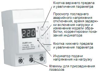 Описание реле напряжения ZUBR  D50t