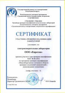 5_0_СЕРТИФИКАТ участника проверки квалификации лабараторий от 31.05.2016