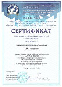 7_0_СЕРТИФИКАТ участника проверки квалификации лабараторий от 31.01.2019