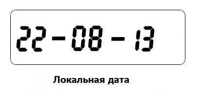 Локальная дата