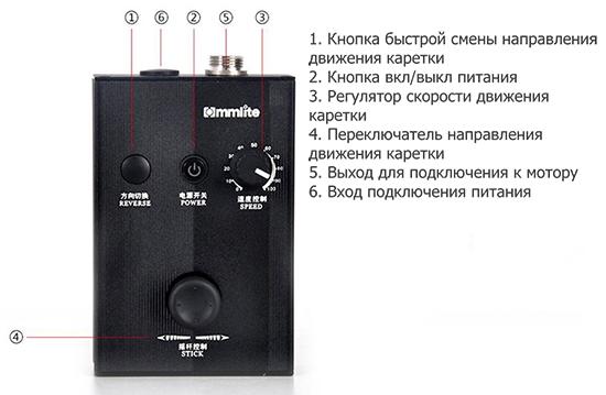 Пульт управления моторизированным слайдером Commlite Comstar CS-EBSL120