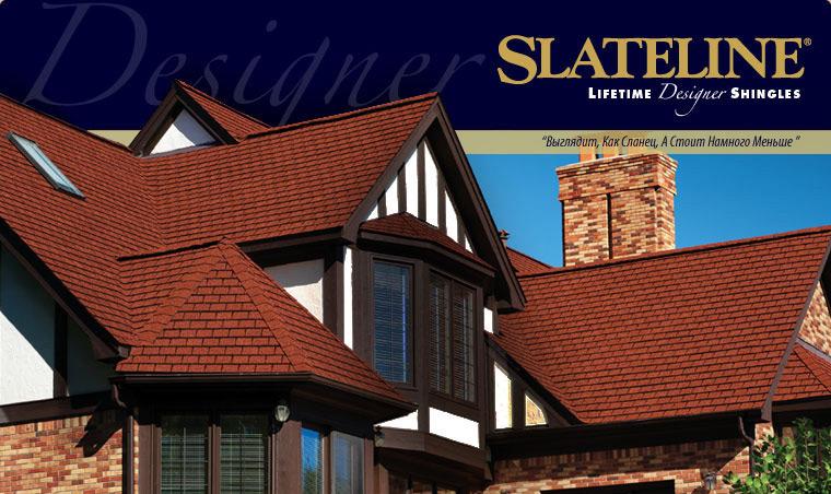 GAF Slateline ®