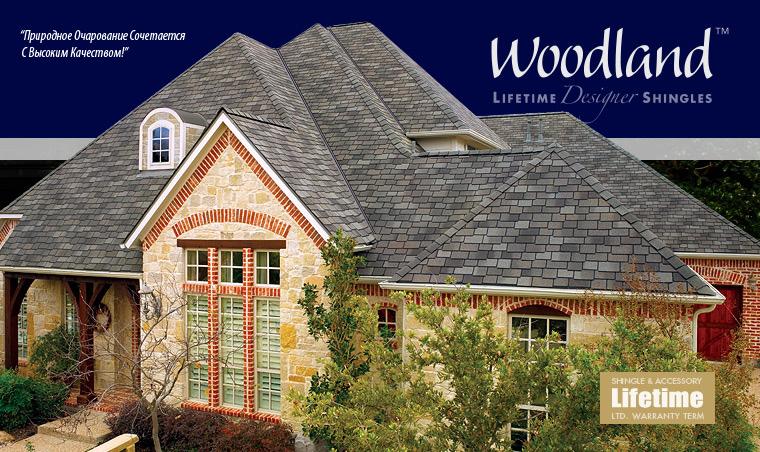 GAF Woodland™