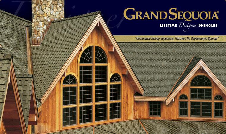 GAF Grand Sequoia ®