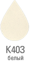 К403 белый