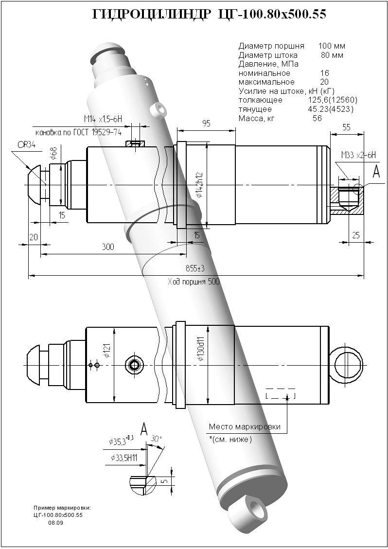 гидроцилиндр опоры ЦГ-100.80х500.55 (Ц22А.00)КС-3574, 3577 ОАО «Автокран»