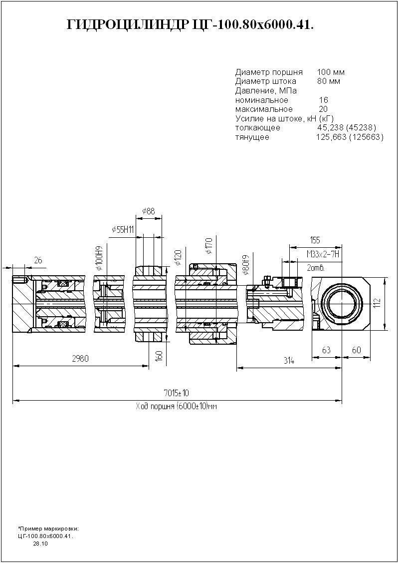 ЦГ-100 Гидроцилиндр выдвижения секции стрелы ЦГ-100.80х6000.41  (КС-4572А.63.900-2А) фото схема характеристики