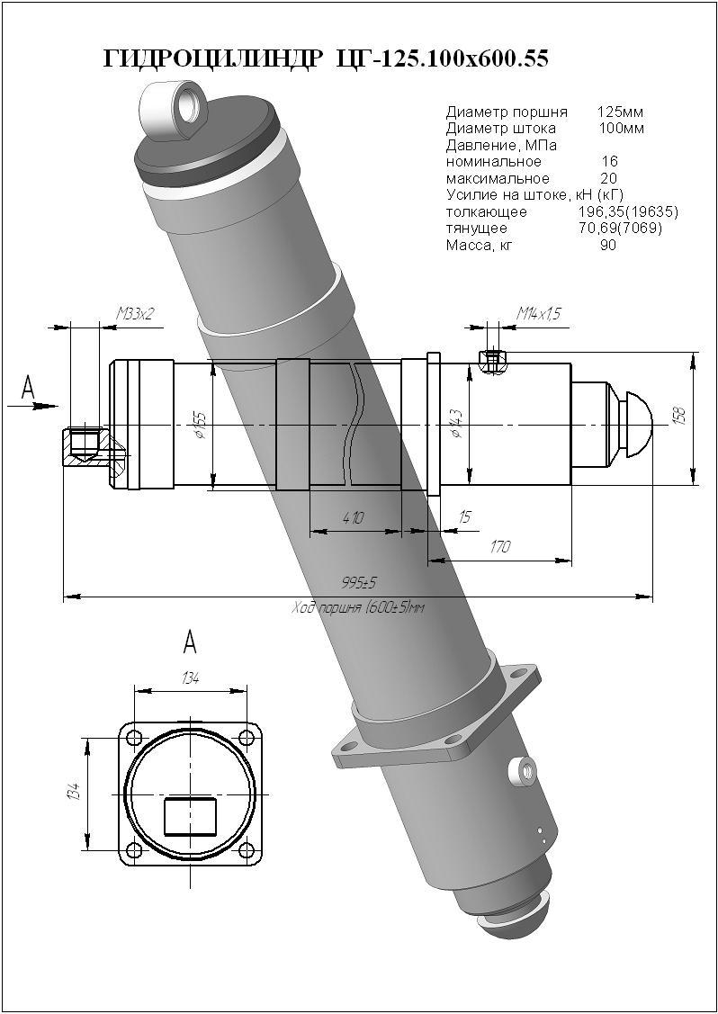 ЦГ-125.100х600.55  (КС-55713-1К.31.200)