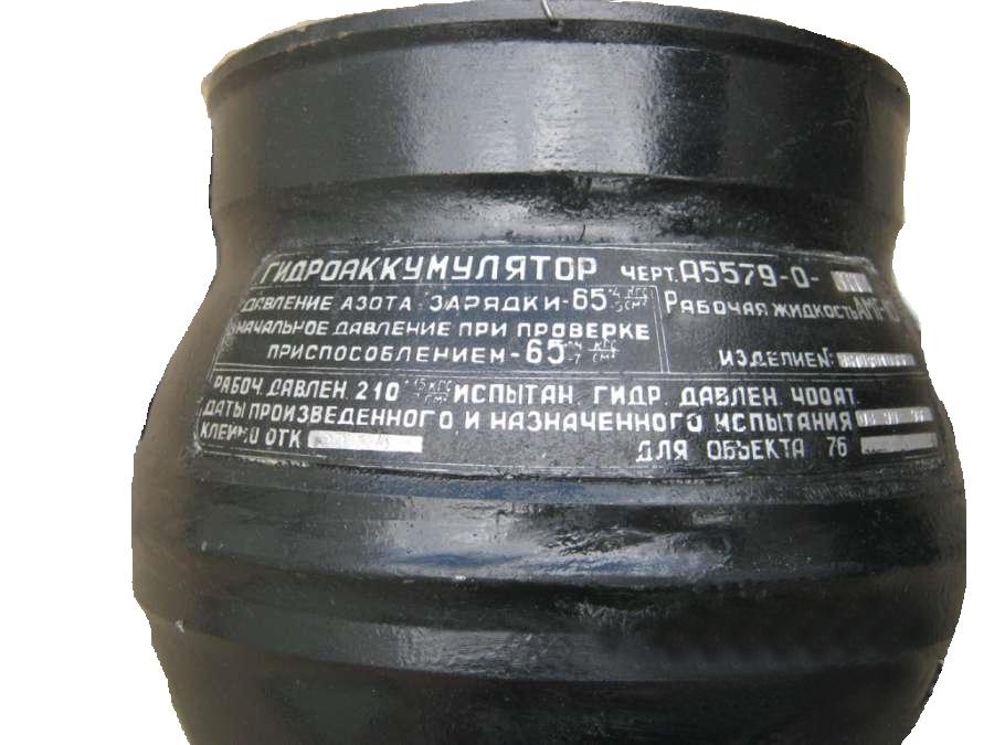 Гидроаккумулятор А 5579-0-3Н Гидроаккумулятор для гидравлических систем А5579-0