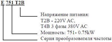 маркировка IDS Drive E