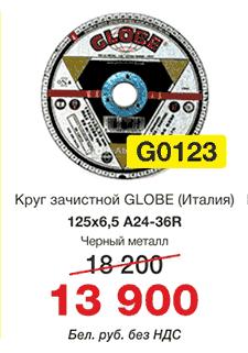 Зачистной круг GLOBE по черному металлу