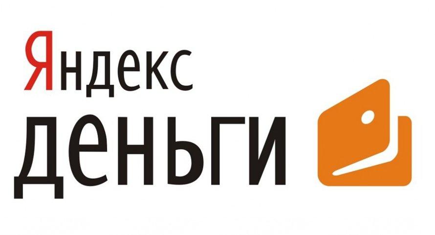 Сервис онлайн-оплаты Яндекс.Деньги