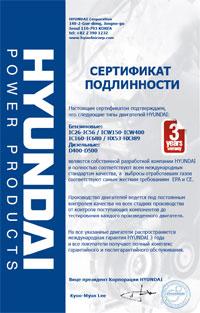 Сертификат подлинности Hyundai