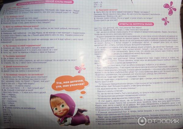 Интерактивная кукла Маша-сказочница ММ 4615 сенсорная фото