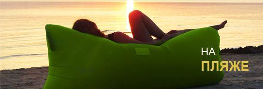 Ламзак на пляже