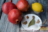 """Фото приготовления рецепта: Гранатовый соус """"Наршараб"""" - шаг №1"""