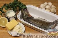 Фото приготовления рецепта: Форель, запеченная целиком - шаг №1