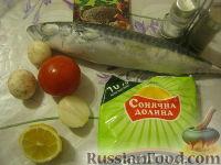 Фото приготовления рецепта: Скумбрия, запеченная в фольге - шаг №1