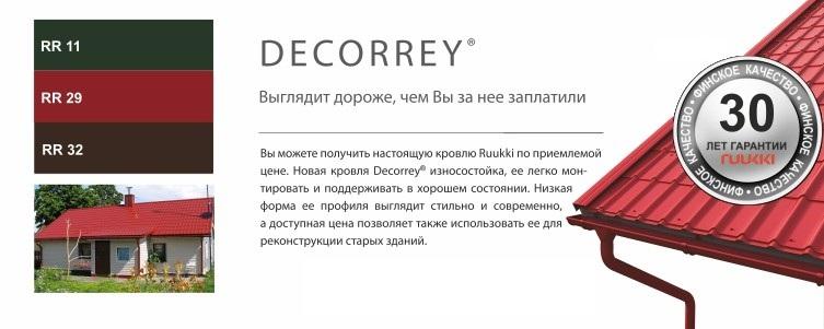 Описание Руукки Декоррей