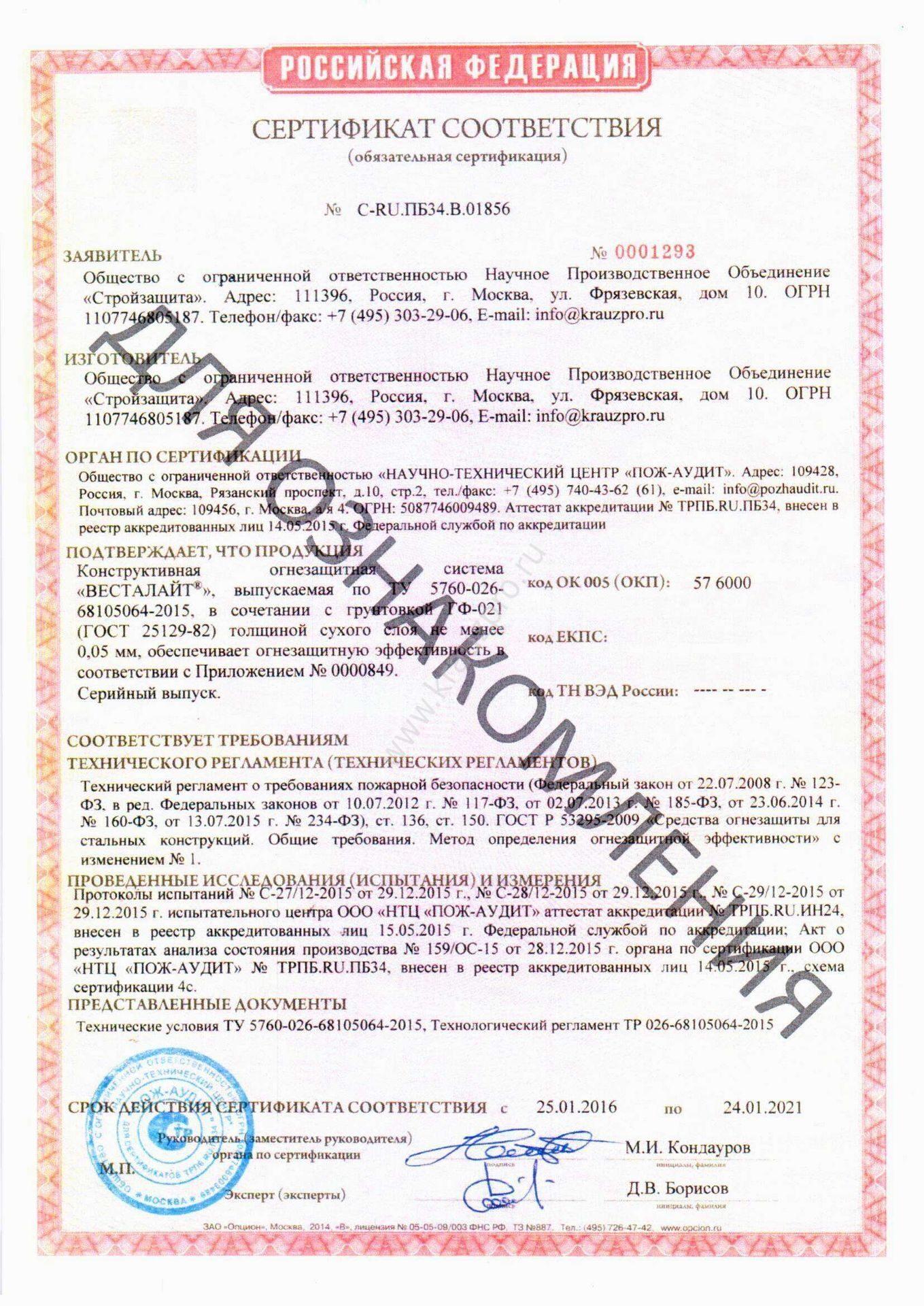 Сертификат соответствия ГОСТ для огнезащитного покрытия Весталайт