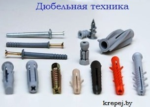продажа дюбельной техники: рамный дюбель, дюбель гвоздь купитьв Минске