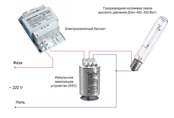 Схема подключения лампы ДНАТ с трех контактным ИЗУ