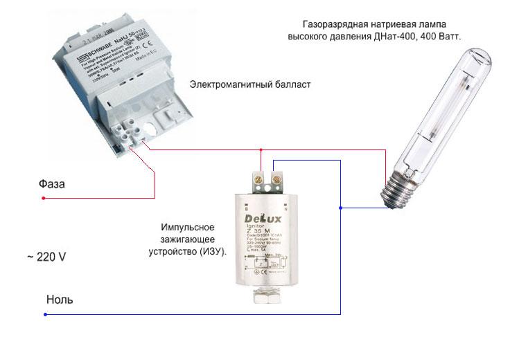 Схема подключения лампы ДНАТ с двух контактным ИЗУ
