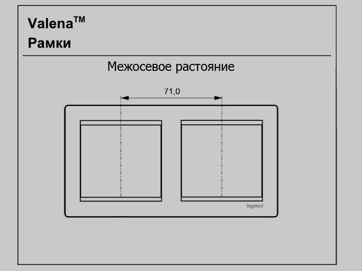 Межосевое расстояние в рамках Legrand Valena