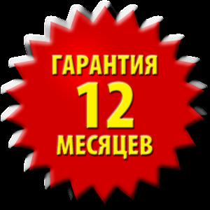 Картинки по запросу гарантия 12 месяцев