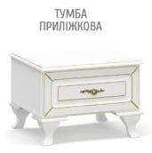 Прикроватная тумба спальни Милан Мебель сервис