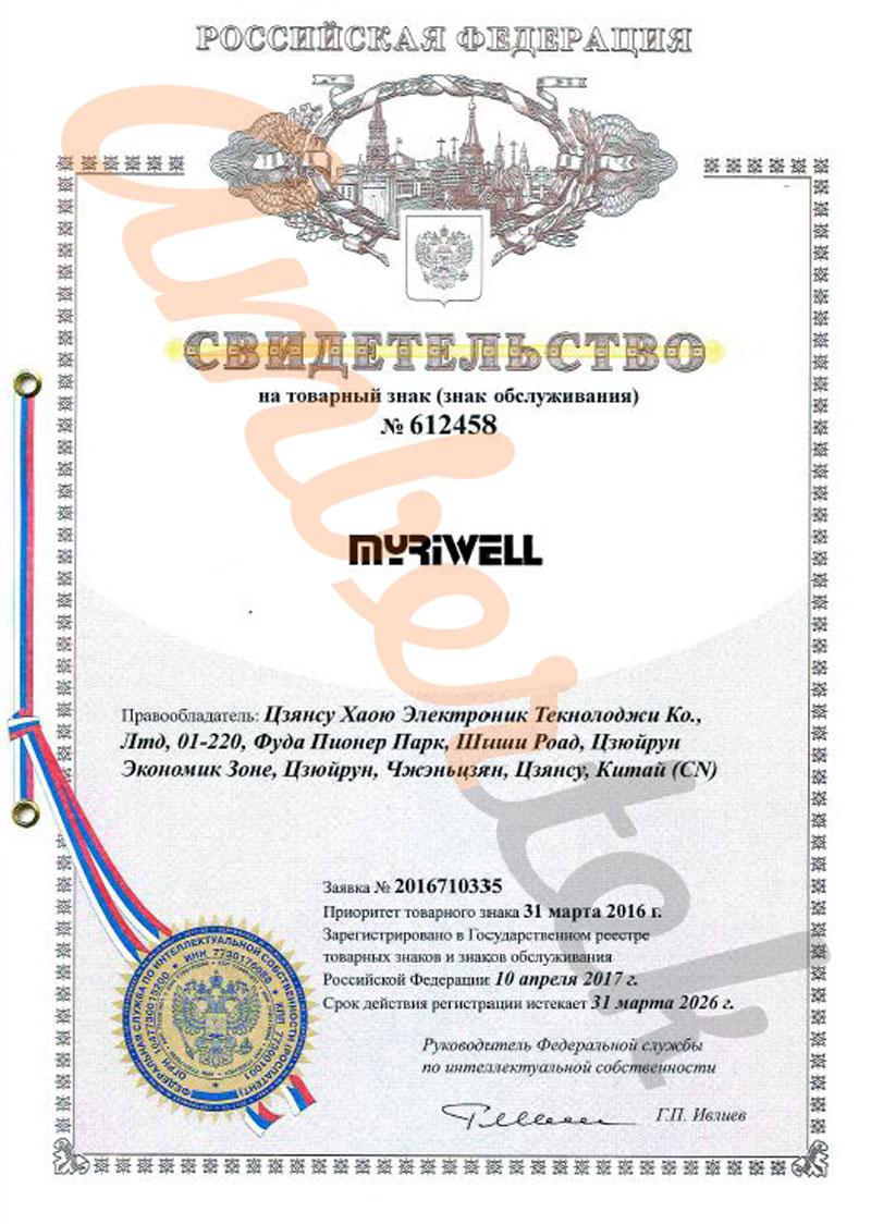 Сертификат на товарный знак MyRiwell