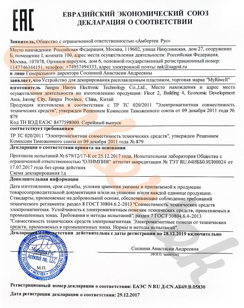 Декларация о соответствии таможенного союза