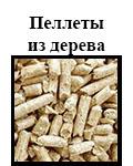 pellety drevesina toplivo text