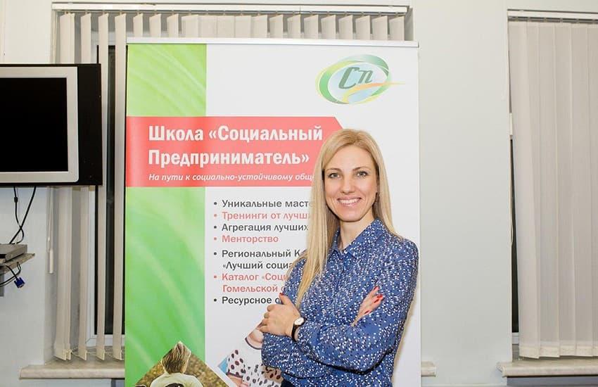 Рисунок 11. Координатор Школы «Социальный предприниматель» Оксана Шевченко